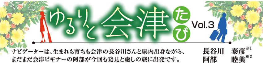 土と水 第68号 2018年1月号 第7章 ゆるりと会津たび Vol.3