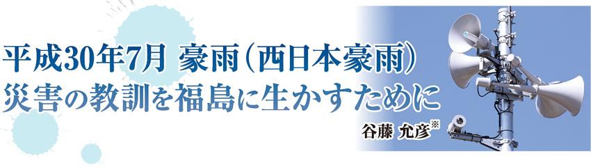 平成30年7月豪雨(西日本豪雨)災害の教訓を福島に生かすために