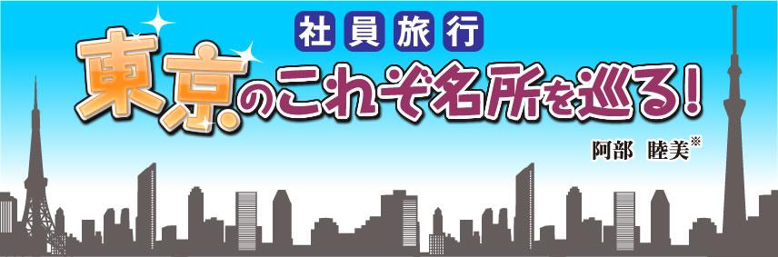 第6章 社員旅行 東京のこれぞ名所を巡る!