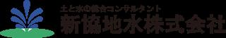 新協地水株式会社[土と水の総合コンサルタント]