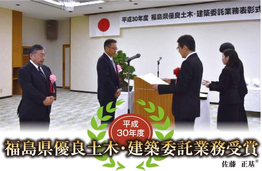 平成30年度福島県優良土木・建築委託業務受賞
