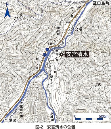 図2 安宮清水の位置