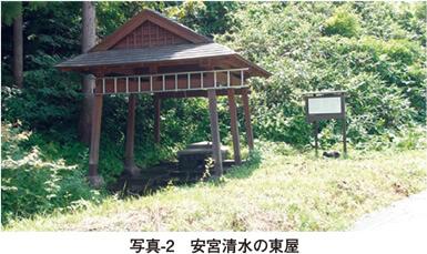 写真2 安宮清水の東屋