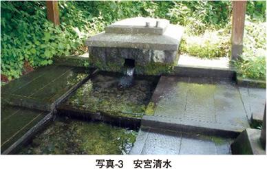 写真3 安宮清水