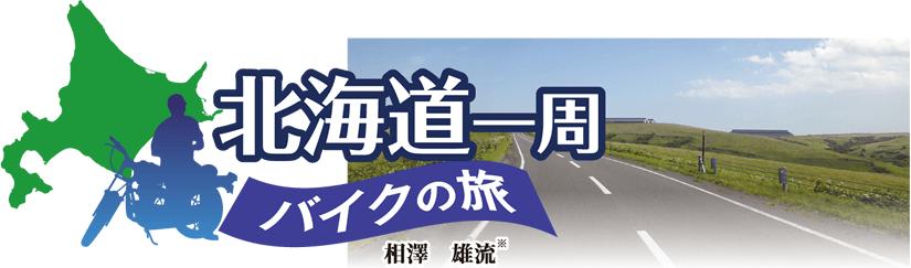 北海道一周バイクの旅