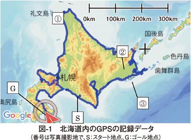 図1 北海道内のGPSの記録データ