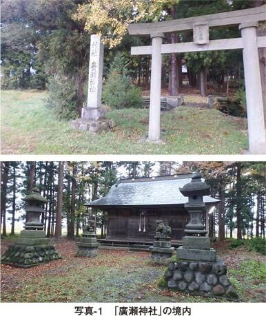 写真1 廣瀬神社の境内