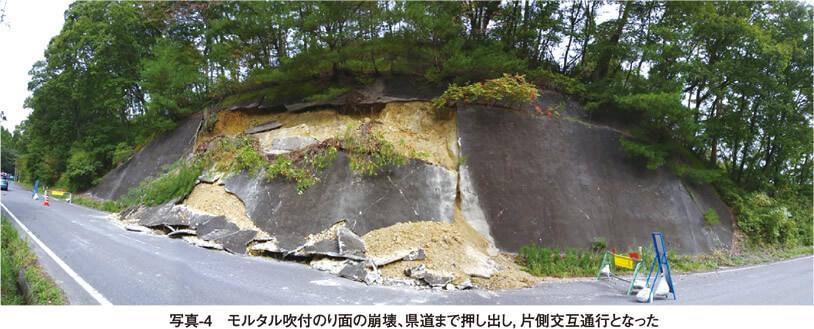 写真4 モルタル吹付のり面の崩壊、県道まで押し出し、片側交互通行となった