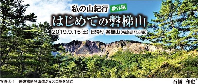 私の山紀行 番外編「はじめての磐梯山」