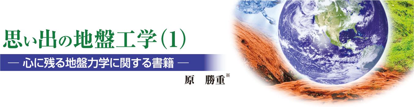 思い出の地盤工学(1)[シリーズ3回]