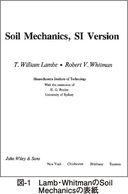 図-1 Lamb・WhitmanのSoil  Mechanicsの表紙