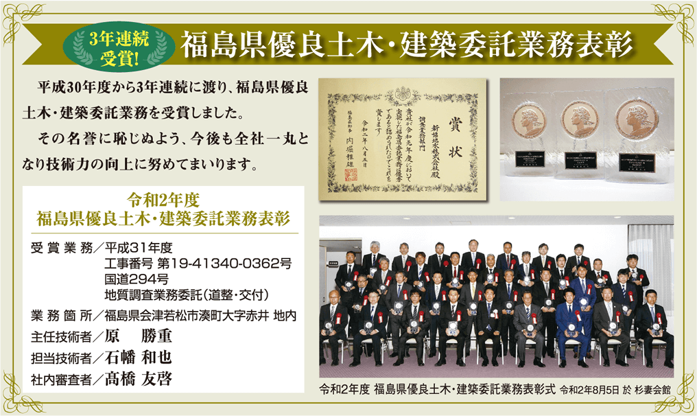 福島県優良土木・建築委託業務表彰