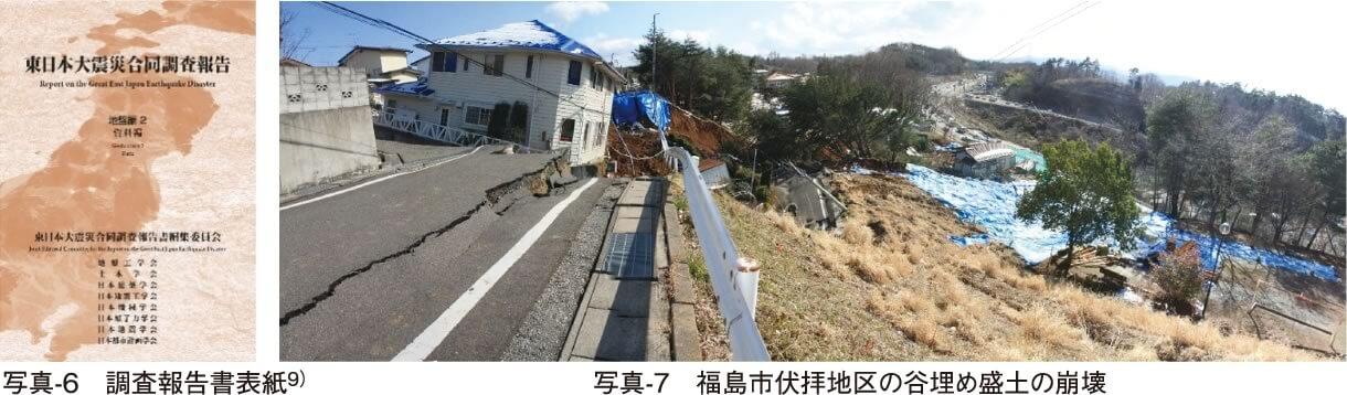 写真-6 調査報告書表紙9)  写真-7 福島市伏拝地区の谷埋め盛土の崩壊