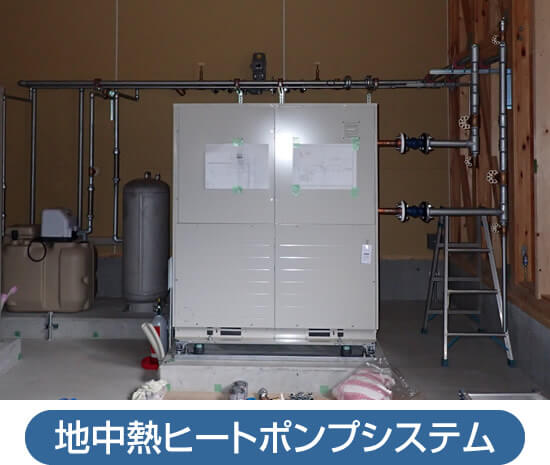 地中熱ヒートポンプシステム