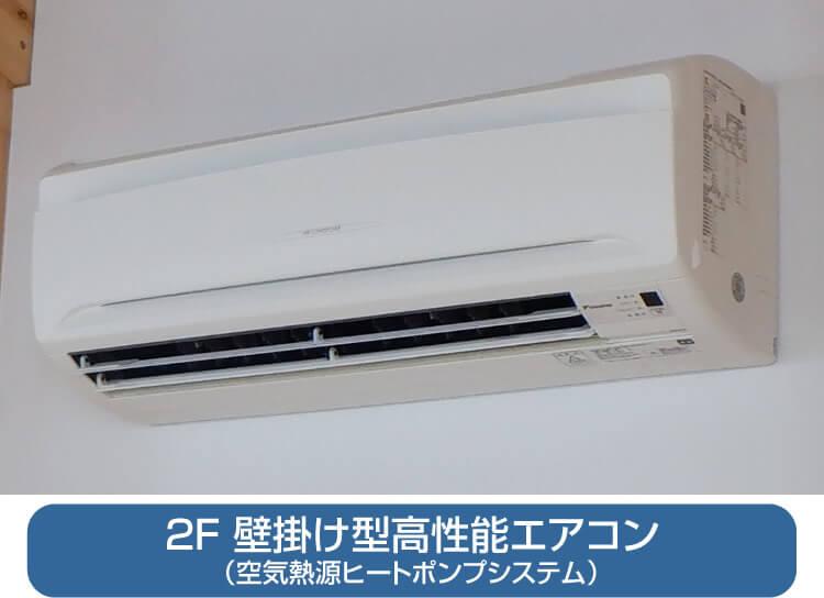 2F 壁掛け型高性能エアコン