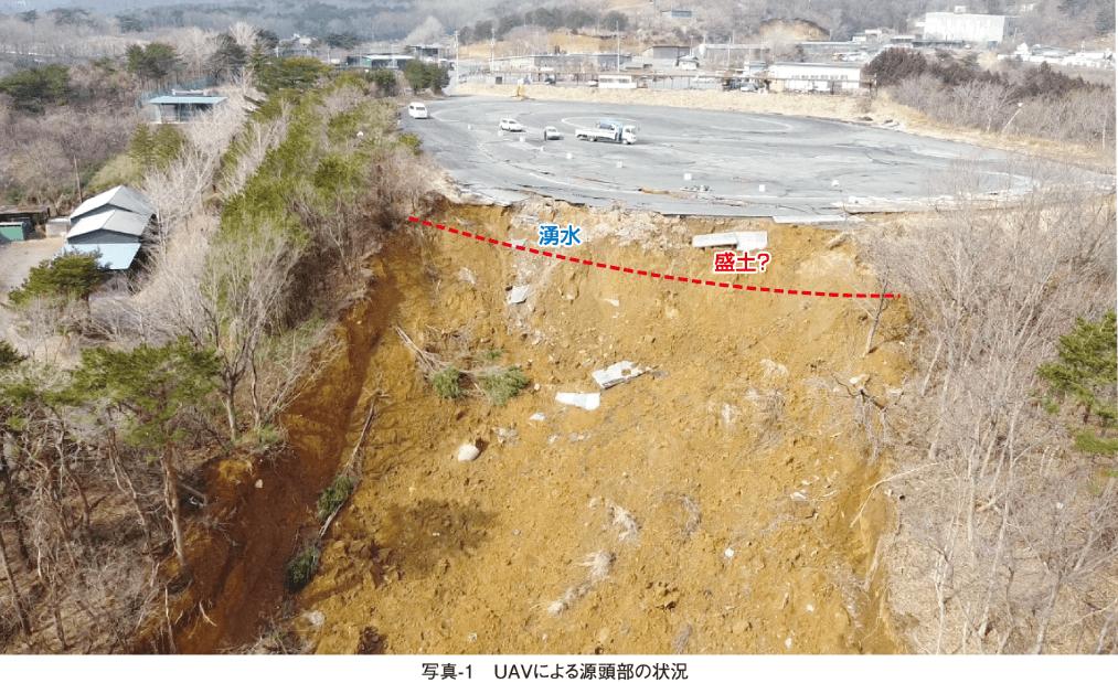 写真1 UAVによる源頭部の状況