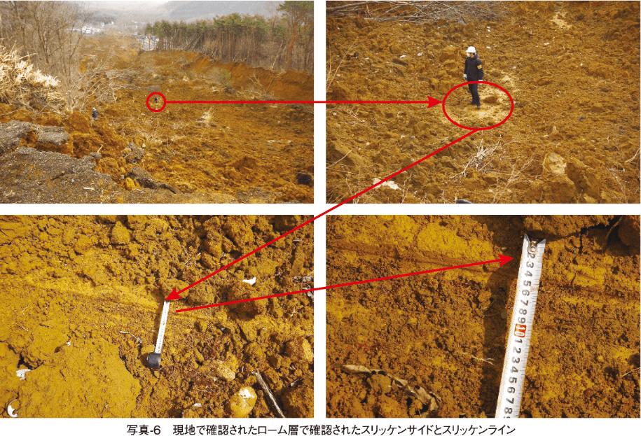 写真-6 現地で確認されたローム層で確認されたスリッケンサイドとスリッケンライン