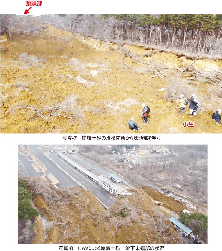 写真-7 崩壊土砂の堆積箇所から源頭部を望む/写真-8 UAVによる崩壊土砂 流下末端部の状況