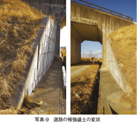 写真-9 道路の補強盛土の変状