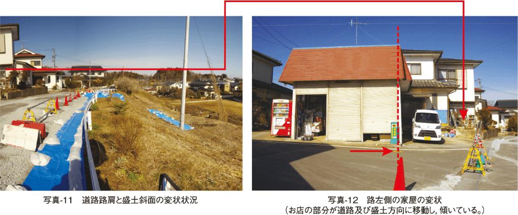 写真-11 道路路肩と盛土斜面の変状状況/写真-12 路左側の家屋の変状 (お店の部分が道路及び盛土方向に移動し,傾いている。)