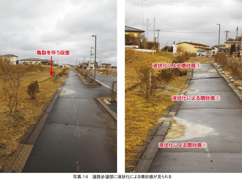 写真-14 道路歩道部に液状化による噴砂痕が見られる