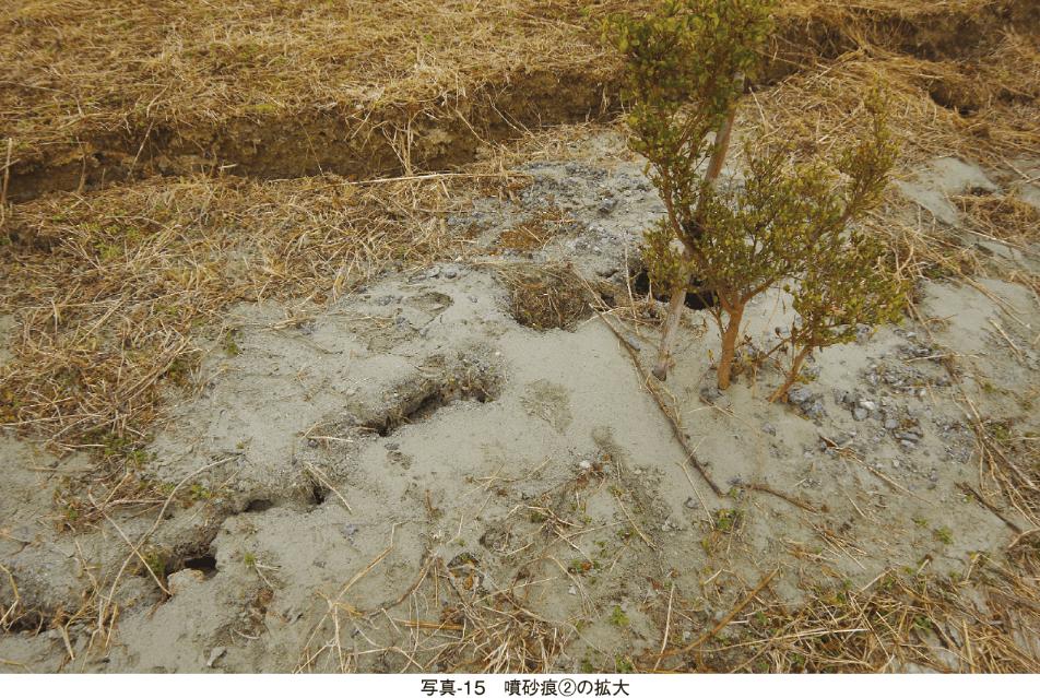 写真-15 噴砂痕②の拡大