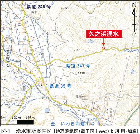 図-1 湧水箇所案内図 [地理院地図(電子国土web)より引用・加筆]
