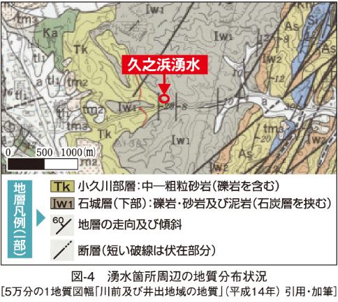 図-4 湧水箇所周辺の地質分布状況 [5万分の1地質図幅「川前及び井出地域の地質」(平成14年) 引用・加筆]