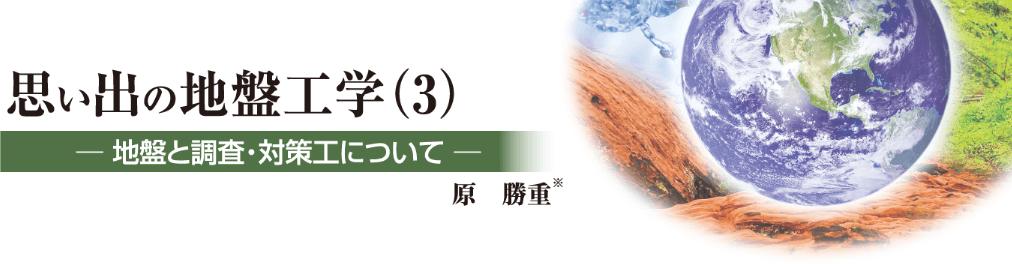 思い出の地盤工学(3) [シリーズ3回]