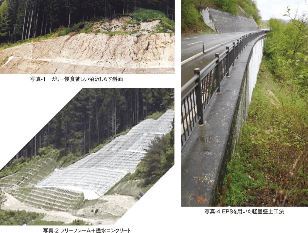 写真-1 ガリー侵食著しい沼沢しらす斜面/写真-2 フリーフレーム+透水コンクリート/写真-4 EPSを用いた軽量盛土工法