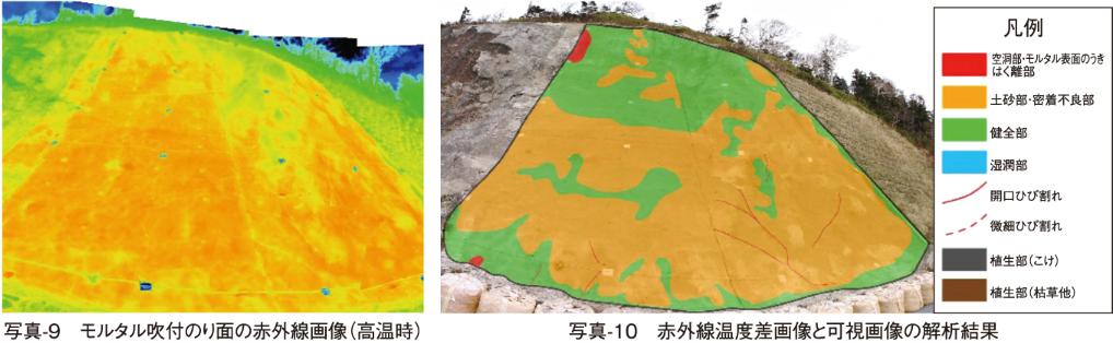 写真-9 モルタル吹付のり面の赤外線画像(高温時)/写真-10 赤外線温度差画像と可視画像の解析結果
