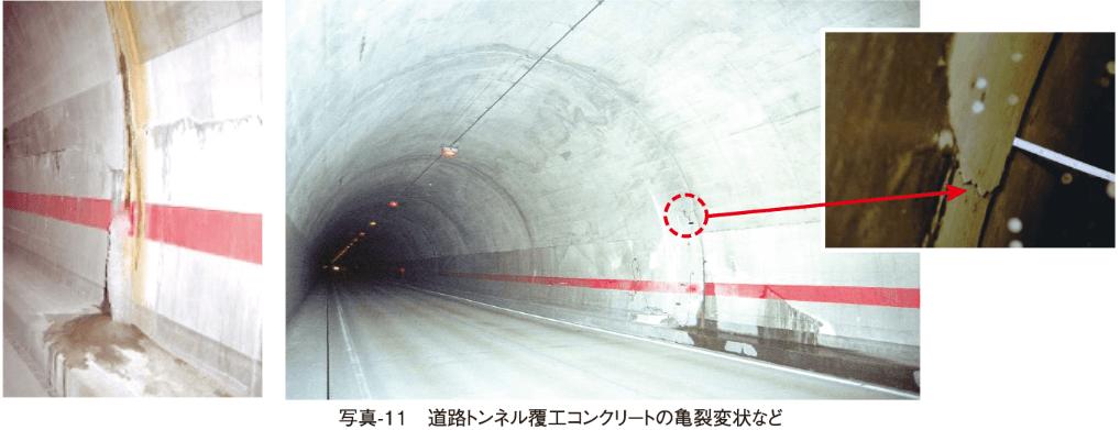 写真-11 道路トンネル覆工コンクリートの亀裂変状など