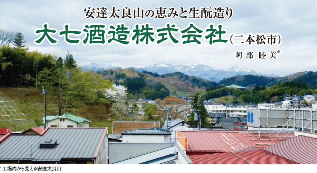 ↑工場内から見える安達太良山