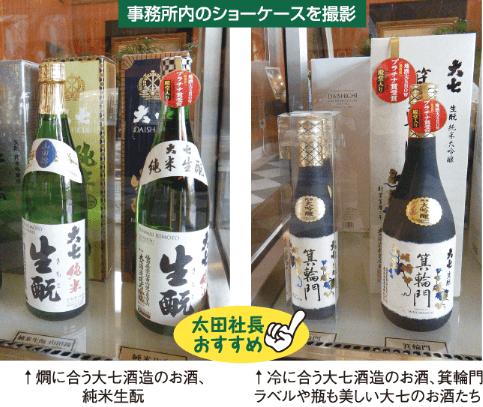 燗に合う大七酒造のお酒、 純米生酛/冷に合う大七酒造のお酒、箕輪門 ラベルや瓶も美しい大七のお酒たち