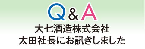 Q&A 大七酒造株式会社 太田社長にお訊きしました