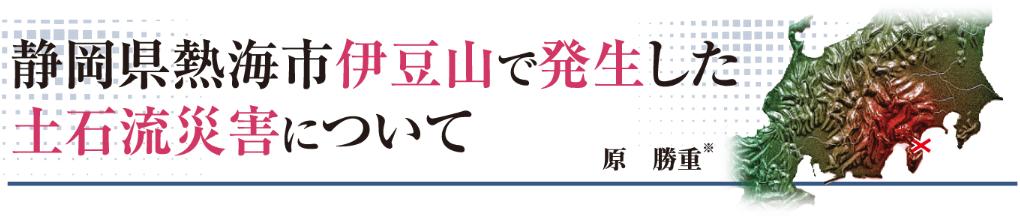 静岡県熱海市伊豆山で発生した土石流災害について