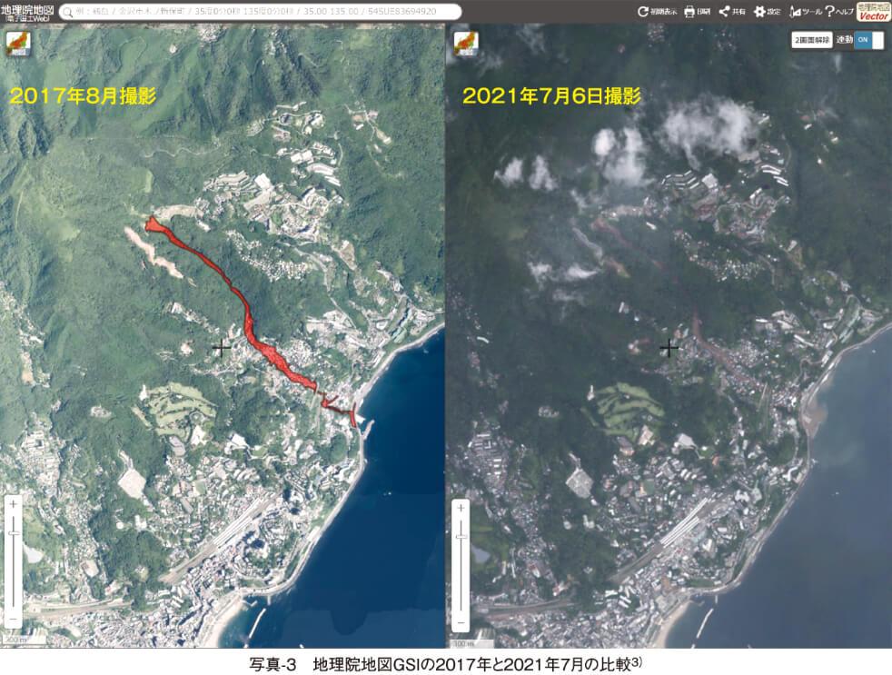 写真-3 地理院地図GSIの2017年と2021年7月の比較3)