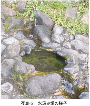 写真-3 水汲み場の様子