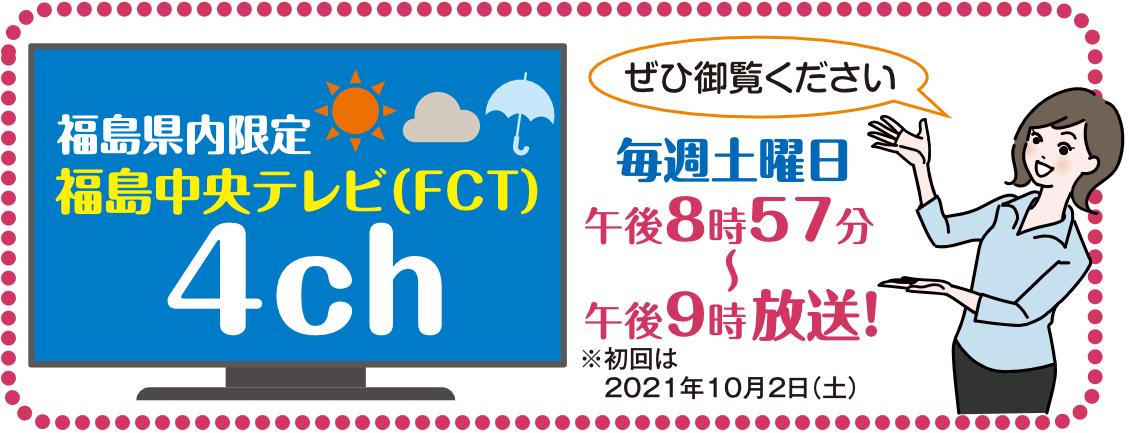 福島県内限定 福島中央テレビ(FCT)4ch ※初回は  2021年10月2日(土)